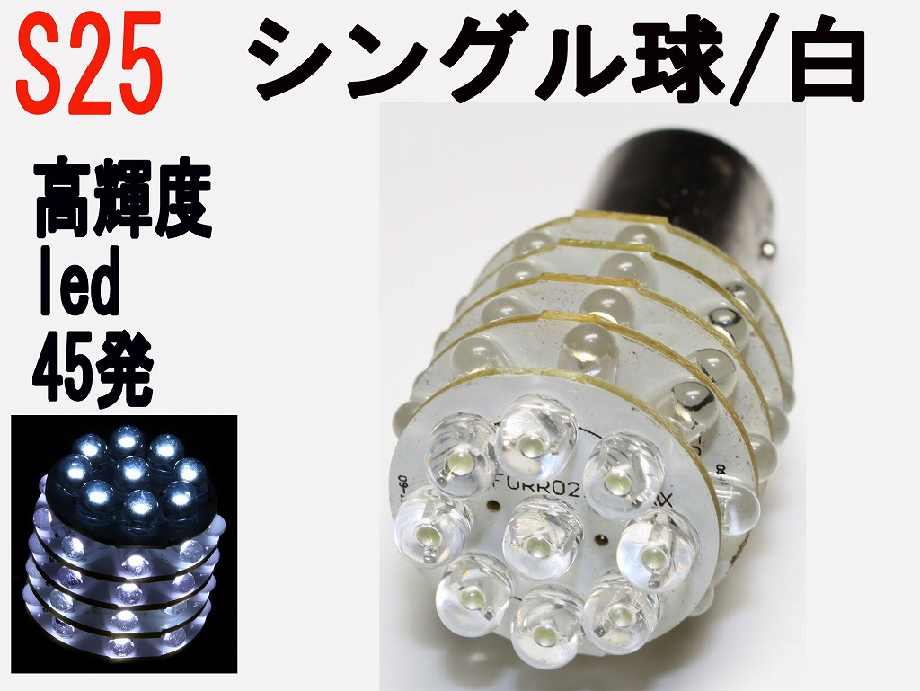 ウインカーランプ LED S25 シングル球 超高輝度 LED 45発 ホワイト 30個セット