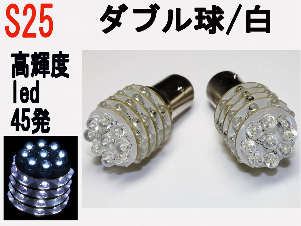 消費電力が少なく 省エネ設計 テール ストップランプ LED S25 45発 ダブル球 超高輝度 オンラインショッピング ホワイト 安売り 2個セット
