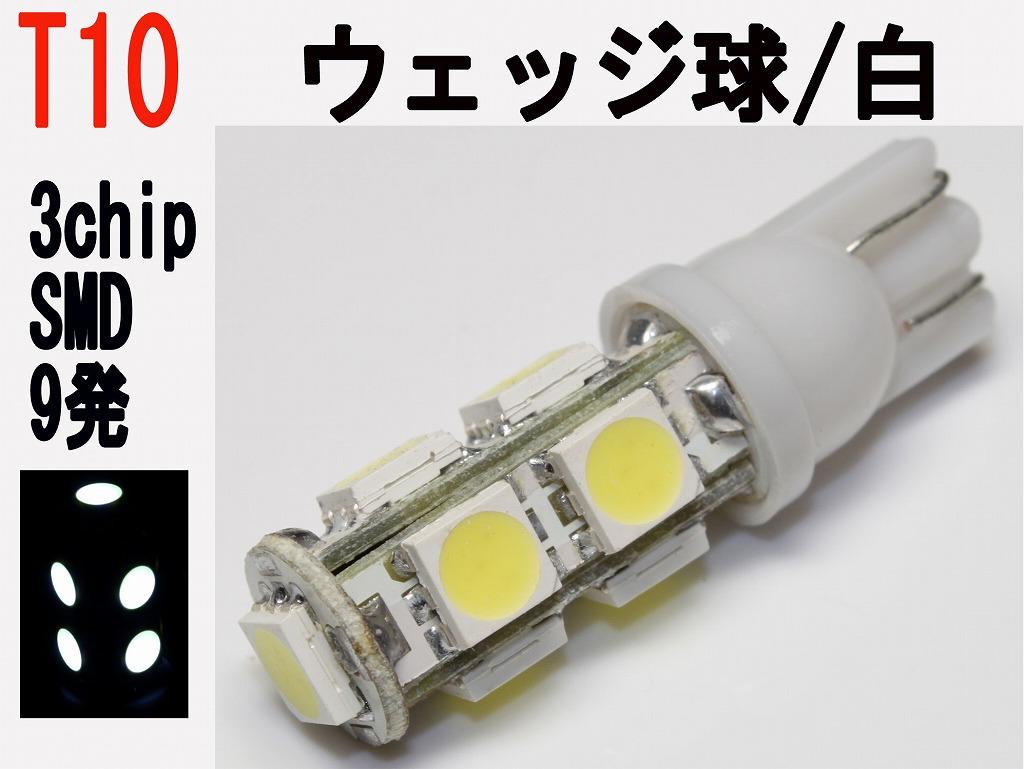 LED T10 ウェッジ 高輝度 3チップ SMD 9発 ホワイト 30個セット