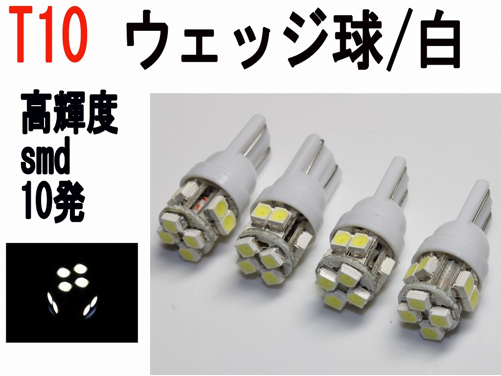 高級チップ素子採用 海外限定 ご愛車を輝き メーター球 LED T10 ホワイト 4個セット 高輝度SMD 低価格 10発