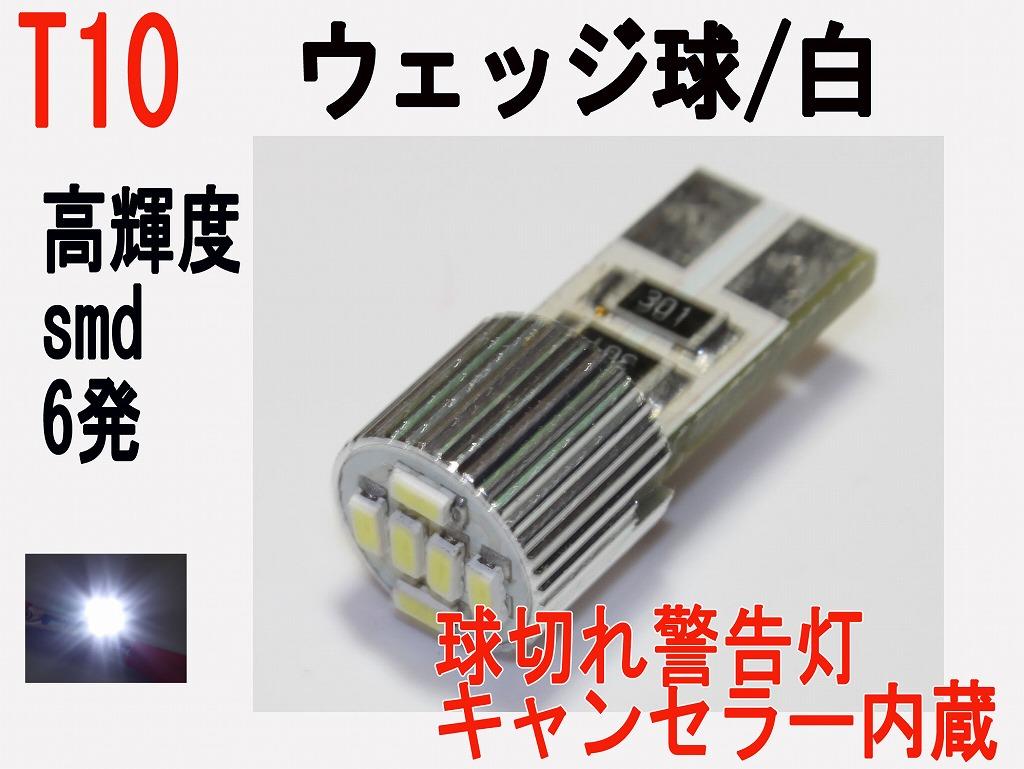 ルーム球 LED T10 高輝度 SMD 6発 キャンセラー内蔵 ホワイト 30個セット