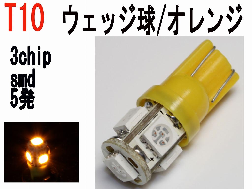 LED T10 ウェッジ 3チップ SMD 5発 オレンジ 30個セット