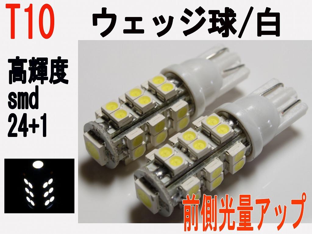 消費電力が少なく まとめ買い特価 省エネ設計 ナンバー球 LED T10 ホワイト 高輝度SMD ウェッジ 2個セット 25発 NEW ARRIVAL