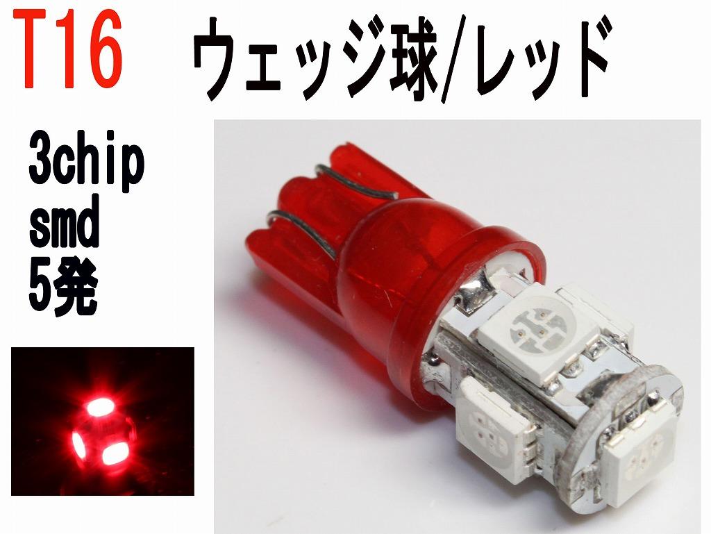 LED T16 ウェッジ 3チップ SMD 5発 レッド 30個セット
