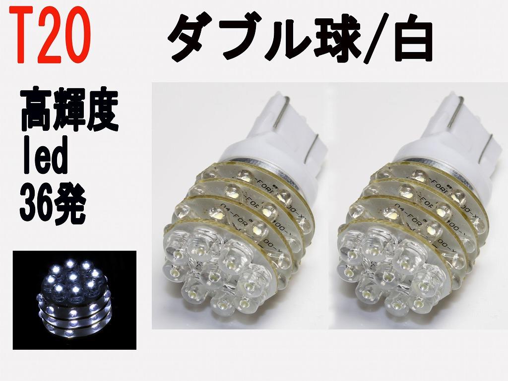 消費電力が少なく 省エネ設計 LED T20 ダブル球 36発 奉呈 ホワイト 高輝度LED 2個セット 高額売筋