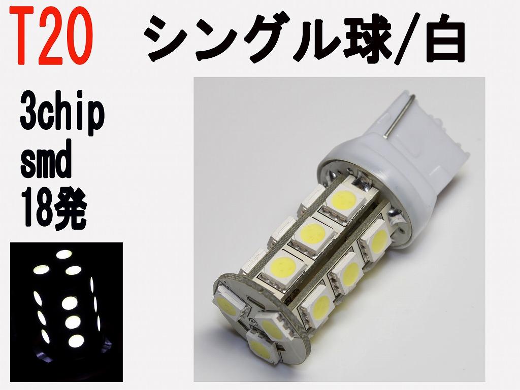 ウインカーランプ LED T20 シングル球 3chip SMD 18発 ホワイト 20個セット