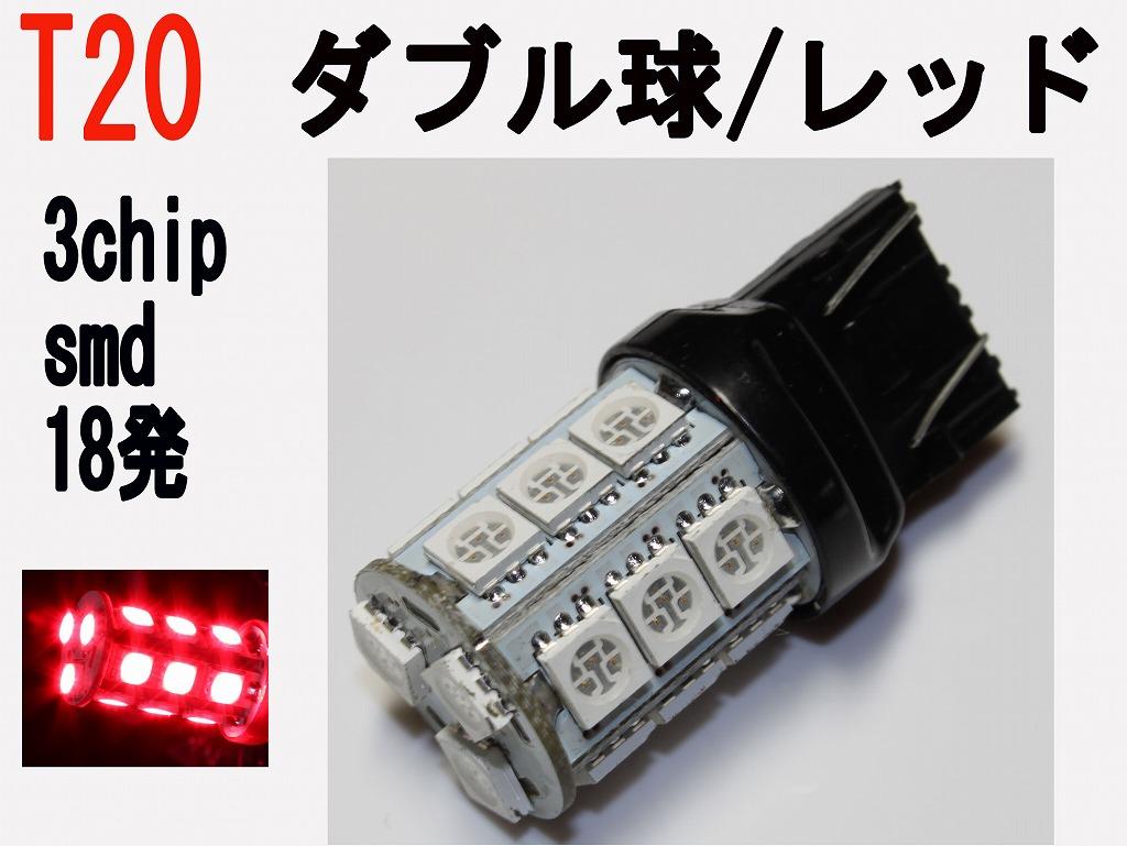 LED T20 ダブル球 3chip SMD 18発 レッド 20個セット
