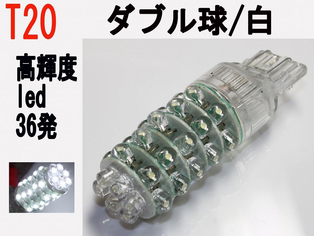 LED T20 ダブル球 高輝度LED 36発 ホワイト 20個セット