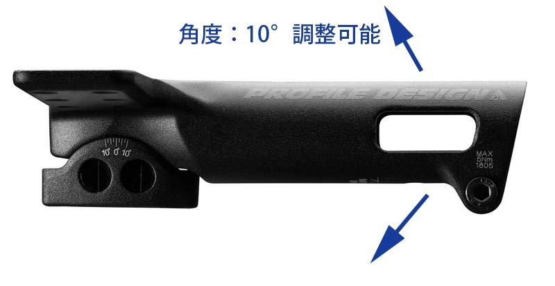 プロファイルデザイン アエリア EVO ブラケット 角度調整可能 トライアスロン TT