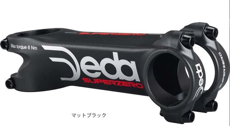 DEDA SUPER ZERO デダ スーパーゼロ アルミ エアロダイナミック デザイン ステム 軽量 高剛性