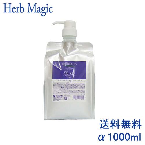 ハーブマジック フォードヘア化粧品 選択 送料無料 業務用 HM 1000ml スキャルプクリアソープα ランキングTOP5