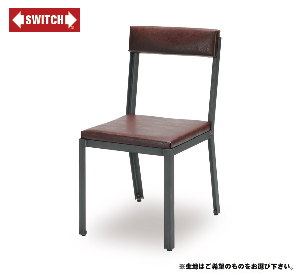 ■ 【SWITCH】 FACTORY CHAIR TYPE2593 (スウィッチ ファクトリー チェアー タイプ2593) 【送料無料】