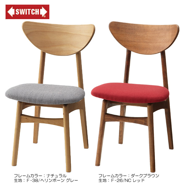 【SWITCH】 KARL DINING CHAIR TYPE3045 (スウィッチ カール ダイニング チェアー タイプ3045) 【送料無料】