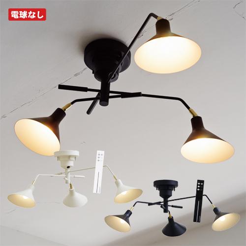 ■ RONNE CEILING LIGHT NOBULB (ロネ シーリング ライト 電球無し) LT-9520 【送料無料】