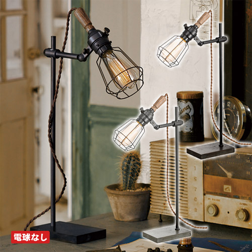 YARD DESK LIGHT NOBULB (ヤードデスク デスク ライト 電球無し) AW-0415Z 【送料無料】  【AWS】