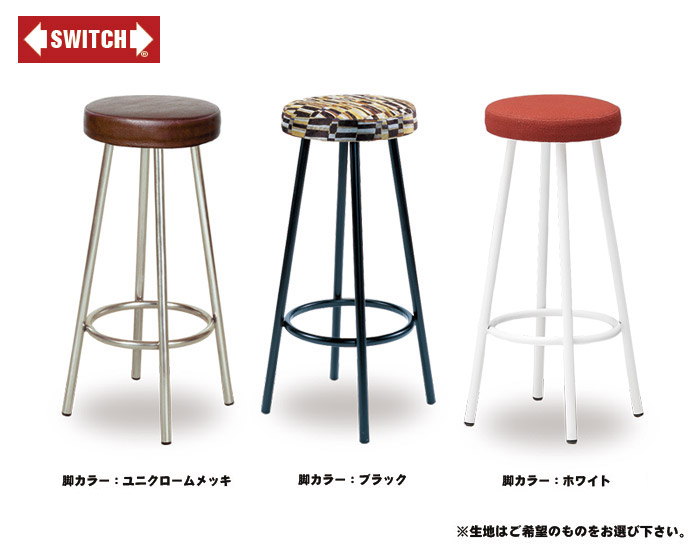 【SWITCH】 FORGE COUNTER STOOL TYPE1260HE (スウィッチ フォージ カウンター スツール タイプ1260HE) 【送料無料】