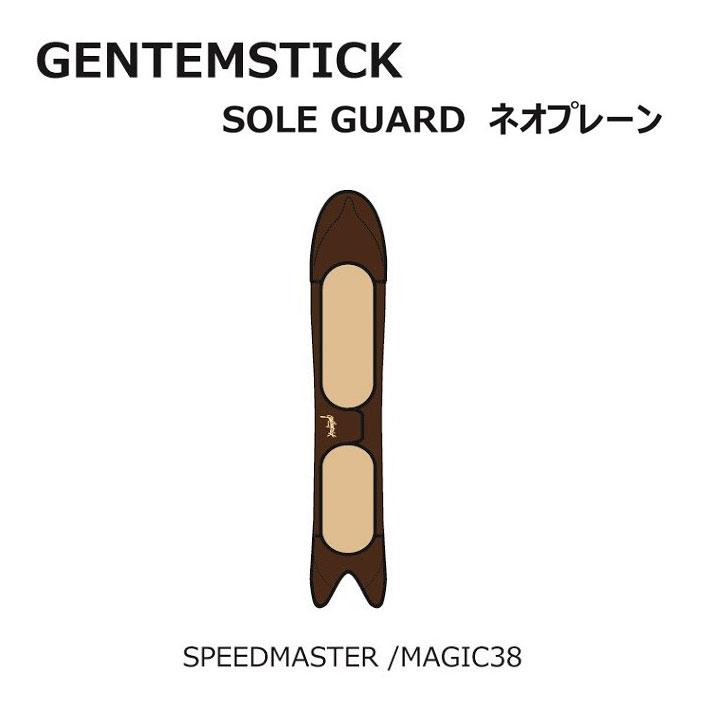GENTEMSTICK ゲンテンスティック スノーボード ネオプレーンケース MAGIC38/SPEEDMASTER 専用ソールカバー ソールガード ボードケース