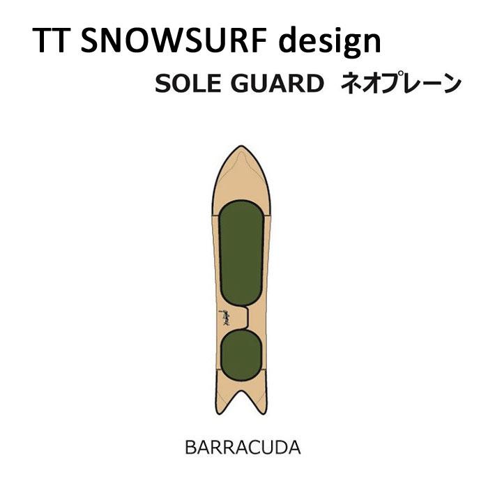 TTSS スノーボード ネオプレーンケース BARRACUDA 専用ソールカバー ソールガード ボードケース GENTEMSTICK ゲンテンスティック TARO TAMAI SNOWSURF