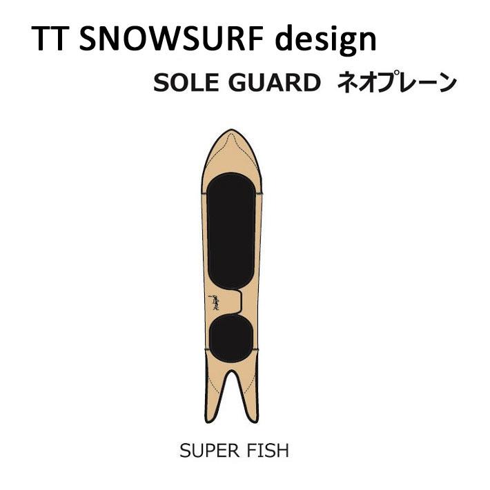 TTSS スノーボード ネオプレーンケース SUPER FISH 専用ソールカバー ソールガード ボードケース GENTEMSTICK ゲンテンスティック TARO TAMAI SNOWSURF