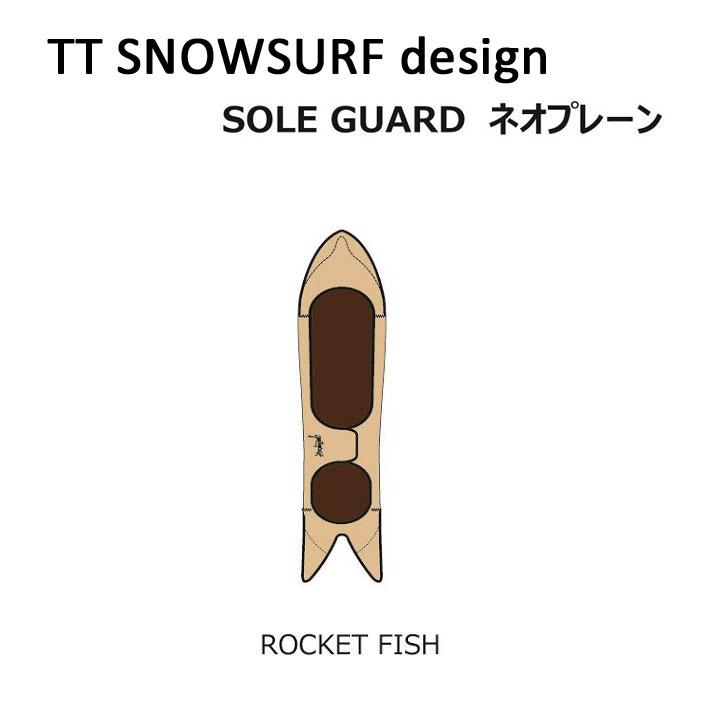 TTSS スノーボード ネオプレーンケース ROCKET FISH 専用ソールカバー ソールガード ボードケース GENTEMSTICK ゲンテンスティック TARO TAMAI SNOWSURF
