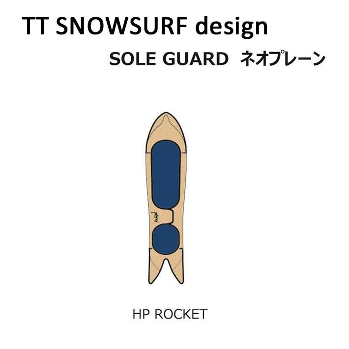 TTSS スノーボード ネオプレーンケース HP ROCKET 専用ソールカバー ソールガード ボードケース GENTEMSTICK ゲンテンスティック TARO TAMAI SNOWSURF