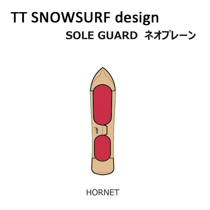 TTSS スノーボード ネオプレーンケース HORNET 専用ソールカバー ソールガード ボードケース GENTEMSTICK ゲンテンスティック TARO TAMAI SNOWSURF