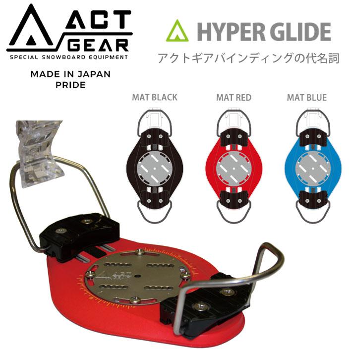 18-19 ACT GEAR アクトギア ビンディング HYPER GLIDE ハイパーグライド ALPAIN アルペン アルパイン BINDING バインディング スノーボード