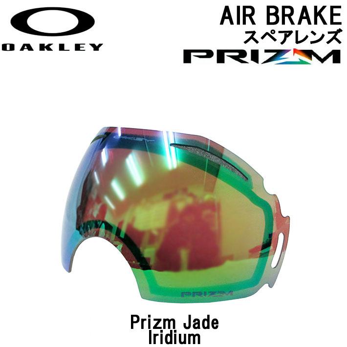 OAKLEY オークリー AIRBRAKE エアーブレイク スペアレンズ [ Prizm Jade Iridium ] プリズムレンズ スノーゴーグル 日本正規品【あす楽対応】