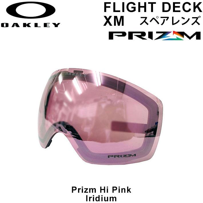 OAKLEY オークリー FLIGHT DECK XM フライトデッキ スペアレンズ [ Prizm Hi Pink Iridium ] プリズムレンズ スノーゴーグル 日本正規品【あす楽対応】