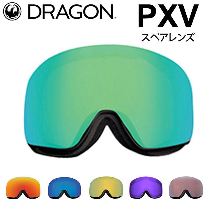 19-20 DRAGON ゴーグル スペアレンズ ドラゴン スノーボード PXV ピーエックスブイ LUMALENS スノー ゴーグル SNOW SPARE LENS