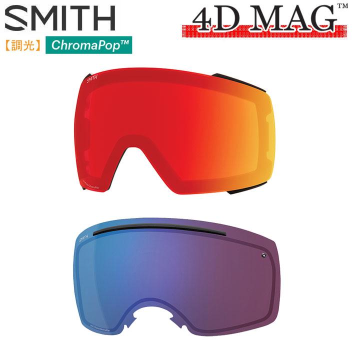 【ギフト】 SMITH MAG スノー ゴーグル スペアレンズ スミス SMITH スノーボード 4D MAG フォーディーマグ 調光レンズ スノー ゴーグル SNOW SPARE LENS, 西森くだもの農園:b3f697b3 --- blacktieclassic.com.au