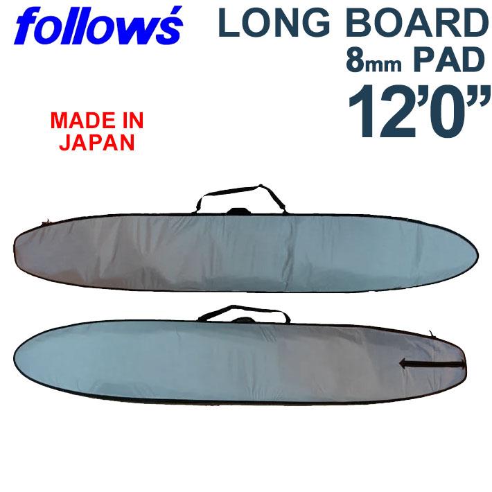 [送料無料] ロングボードケース ハードケース 12'0ft 12フィート 日本製 ロング サーフボードケース 8mmパッド