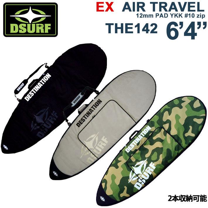 [2サーフボードケース トラベルケース ショートボード ハードケース DESTINATION ディスティネーション EX AIR TRAVEL THE 142 6'4 シングル・ダブルケース