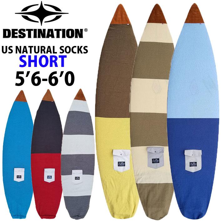 サーフボードケース ニットケース ショートボード 5'6~6'0 DESTINATION US Natural Socks SHORT ニットカバー ディスティネーション