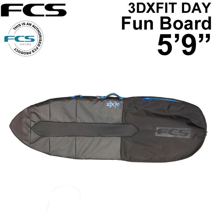 """送料無料 サーフボードケース ファンボード用 FCS エフシーエス 3DXFIT DAY Funboard 5'9"""" デイ ハードケース フィッシュ用 サーフィン"""