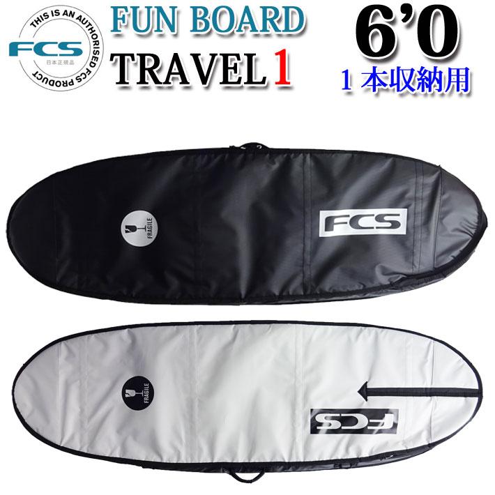 FCS サーフボード ハードケース TRAVEL1 ファンボード [6'0