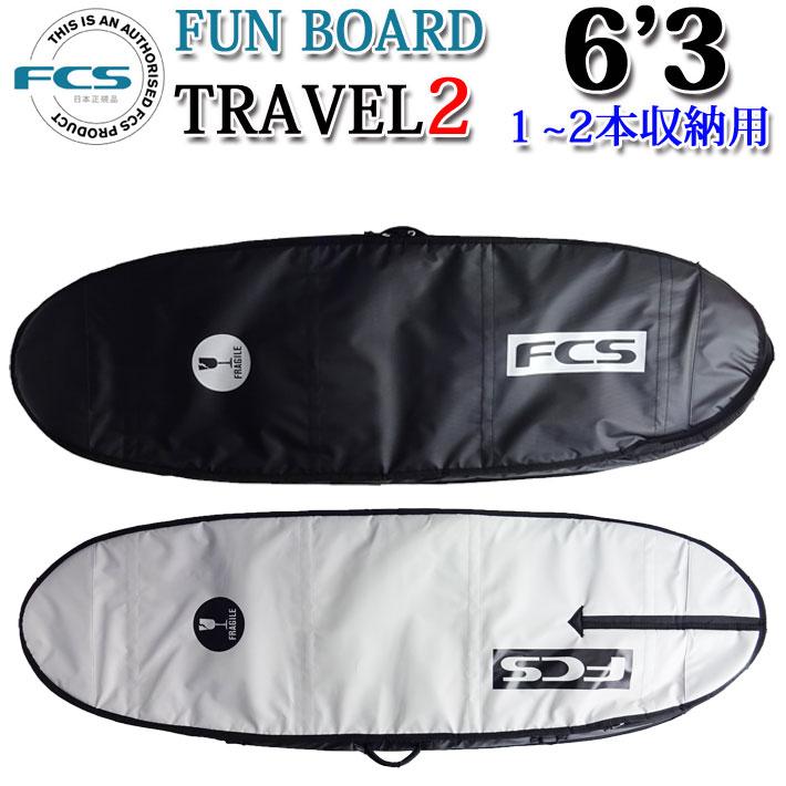 FCS サーフボード ハードケース TRAVEL2 ファンボード [6'3