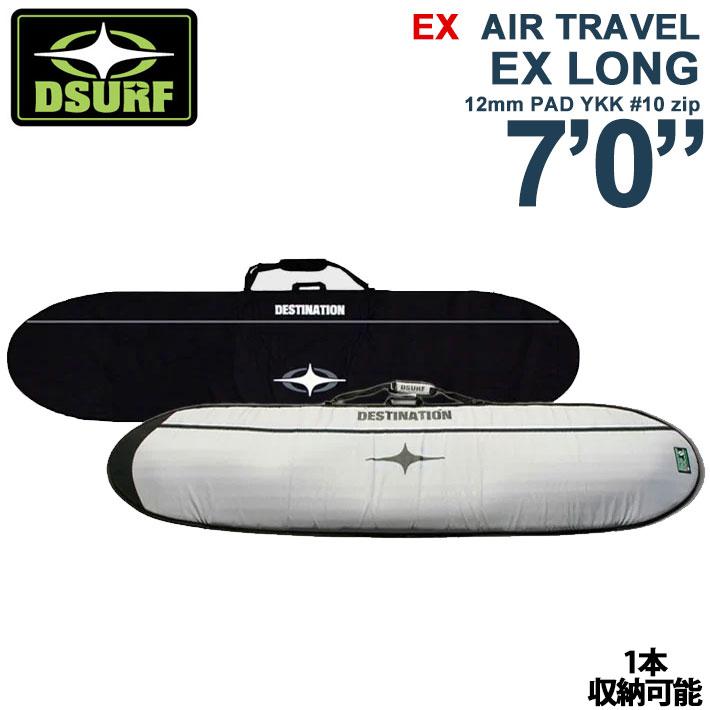サーフボードケース トラベルケース ファンボード ハードケース DESTINATION ディスティネーション EX AIR TRAVEL LONG 7'0 ファンボード