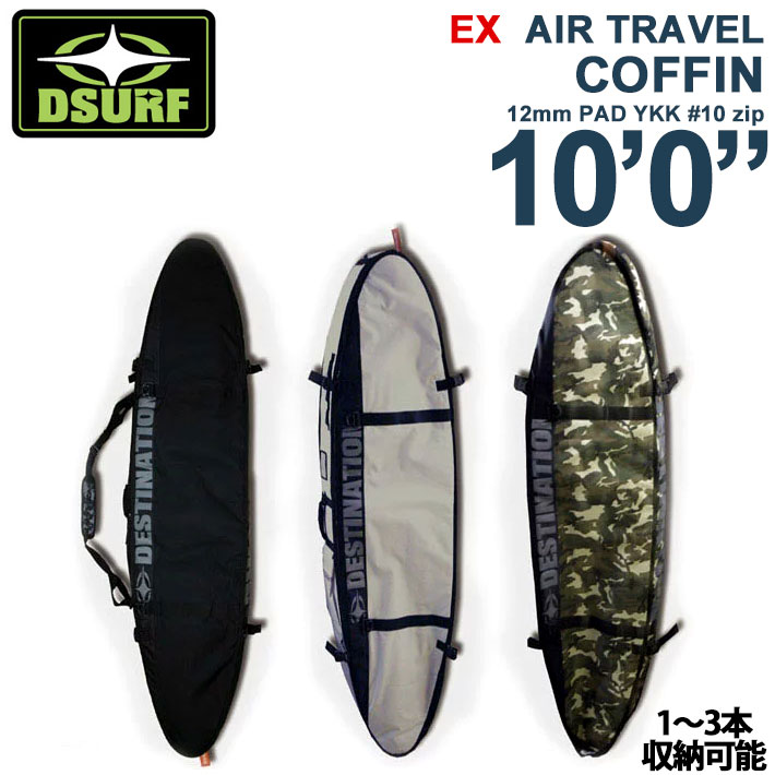 [現品限り特別価格] サーフボードケース トラベルケース ロングボード ハードケース DESTINATION ディスティネーション EX AIR TRAVEL COFFIN 10'0