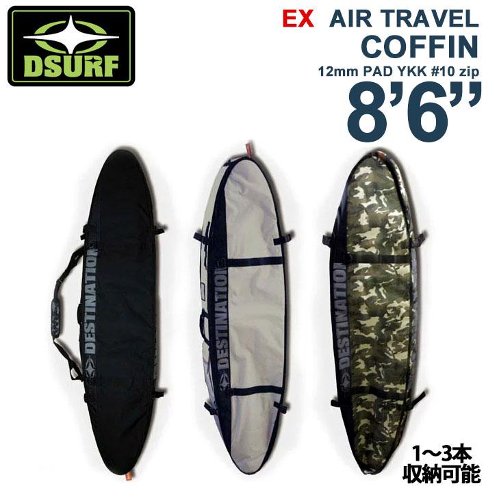 サーフボードケース トラベルケース ファンボード ハードケース DESTINATION ディスティネーション EX AIR TRAVEL COFFIN 8'6