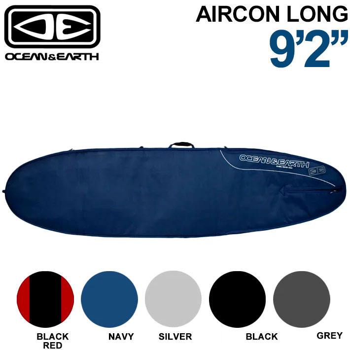 OCEAN&EARTH サーフボードケース AIRCON LONG BOARD 9'2 エアコン ロング ロングボード用 オーシャンアンドアース