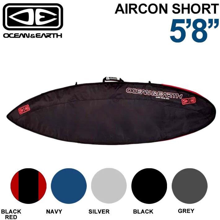 OCEAN&EARTH サーフボードケース AIRCON SHORT BOARD 5'8 エアコン ショートボード ショートボード用 オーシャンアンドアース