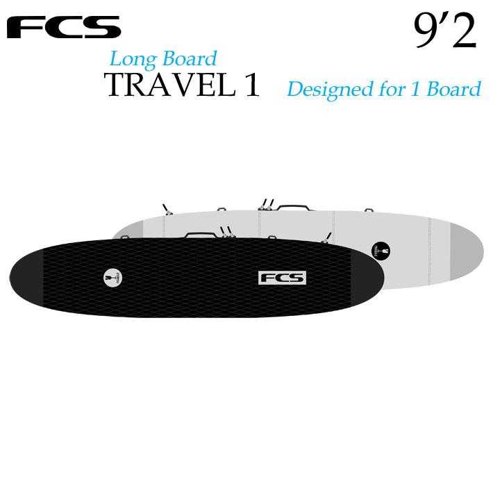 FCS サーフボード ハードケース TRAVEL1 ロングボード [9'2] LONG BOARD 1本用 トラベル用 サーフトリップ ボードケース