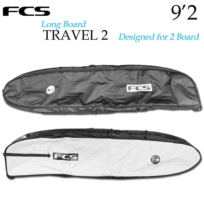 FCS サーフボード ハードケース TRAVEL2 [9'2] LONG BOARD ロングボード 2本用 トラベル サーフトリップ ボードケース【あす楽対応】