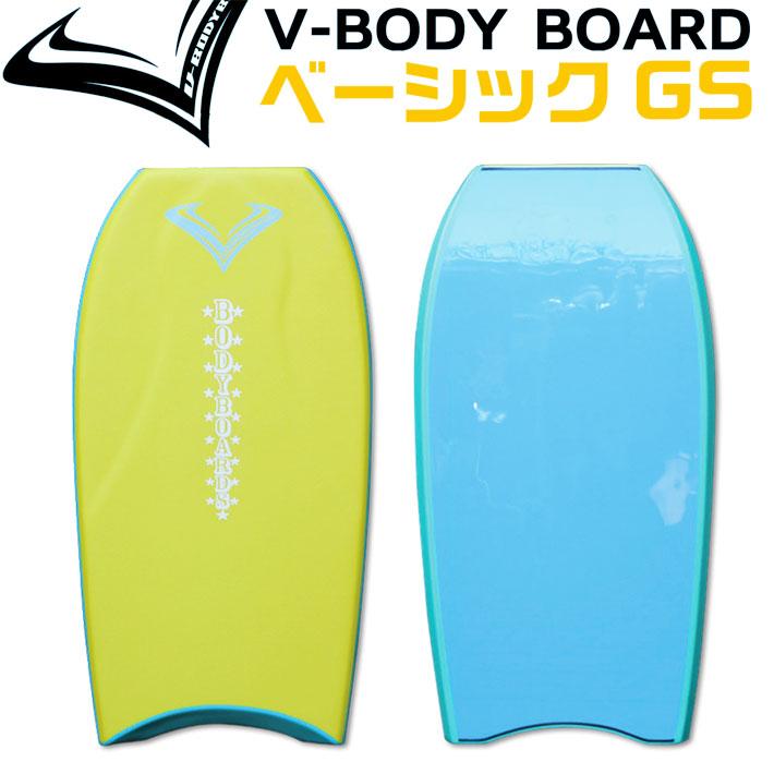 2020 ブイボディーボード V-BODYBOARDS BASIC GS [ベーシック ジーエス] ボディボード Vボディーボード 初級者オススメモデル