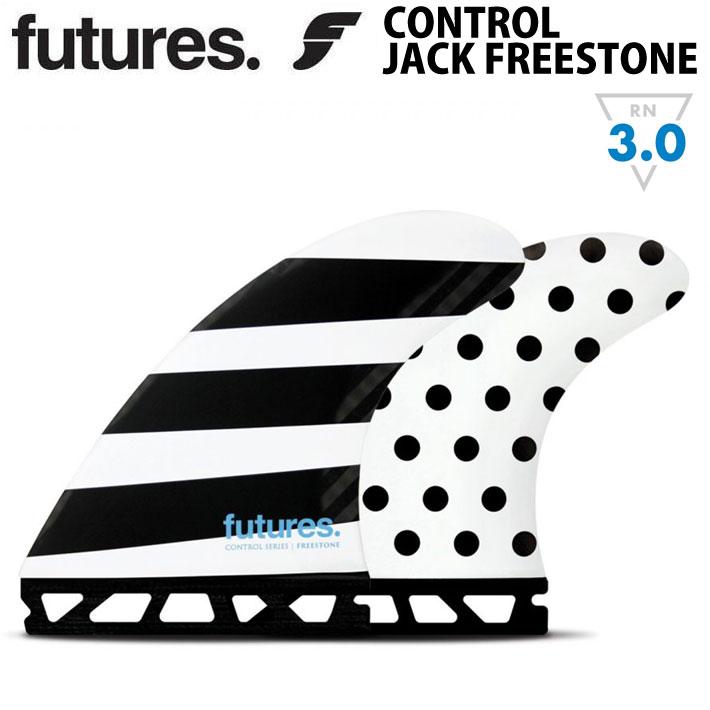 ショートボード用フィン FUTURES. FIN フューチャーフィン CONTROL JACK FREESTONE [Large] Lサイズ ジャック・フリーストン ショートボード フィン トライフィン 3枚セット【あす楽対応】