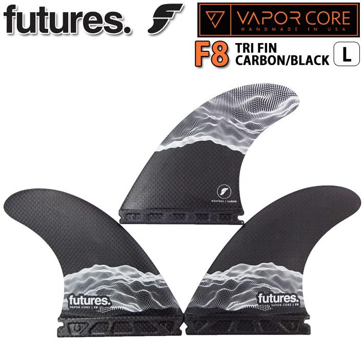 ショートボード用フィン FUTURES FIN フューチャーフィン VAPOR CORE F8 [LARGE] Lサイズ CARBON カーボン 超軽量 ショートボード フィン トライフィン 3枚セット【あす楽対応】