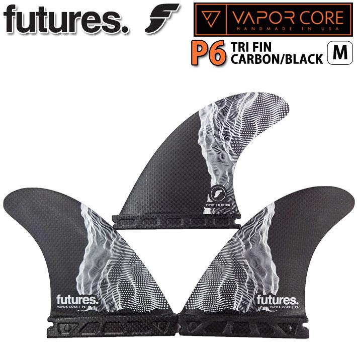 ショートボード用フィン FUTURES FIN フューチャーフィン VAPOR CORE P6 [MEDIUM] Mサイズ CARBON カーボン 超軽量 ショートボード フィン トライフィン 3枚セット【あす楽対応】