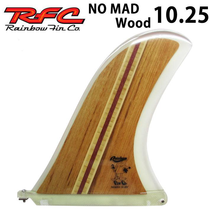 [follows特別価格] Rainbow Fin レインボーフィン Nomad Wood 10.25 [296] ロングボード センターフィン シングル フィン 1点物の木目シリーズ 【あす楽対応】