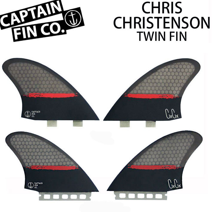 CAPTAIN FIN キャプテンフィン CHRIS CHRISTENSON SPL クリス・クリステンソン TWIN ツイン 2FIN 2枚セット ショートボード用【あす楽対応】